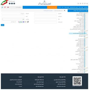 مشاهده سوابق بیمه بدنه ایران